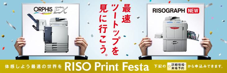 RISO Print Festa 2014